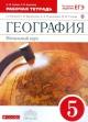 География 5 кл. Начальный курс. Рабочая тетрадь к уч. Бариновой